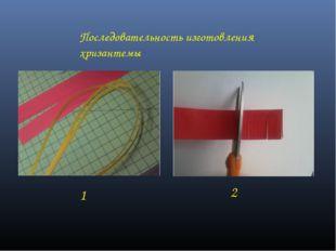 Последовательность изготовления хризантемы 1 2