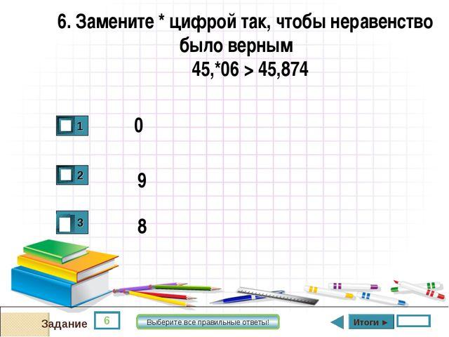 6 Задание Выберите все правильные ответы! 6. Замените * цифрой так, чтобы нер...