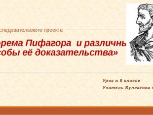 Тема исследовательского проекта «Теорема Пифагора и различные способы её дока