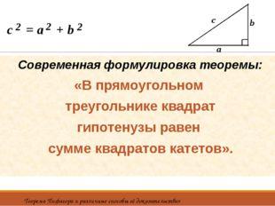Современная формулировка теоремы: «В прямоугольном треугольнике квадрат гипо