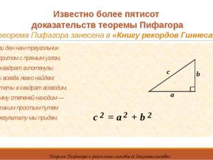 Известно более пятисот доказательств теоремы Пифагора теорема Пифагора занесе