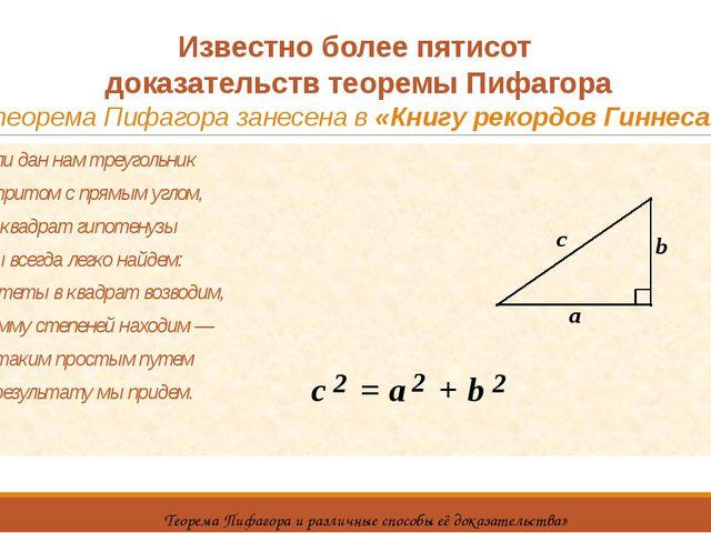 Известно более пятисот доказательств теоремы Пифагора теорема Пифагора занесе...