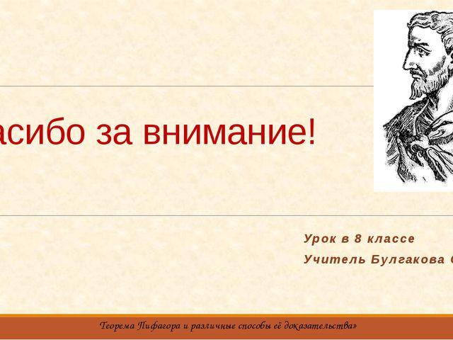 Спасибо за внимание! Урок в 8 классе Учитель Булгакова О.А. Теорема Пифагора...