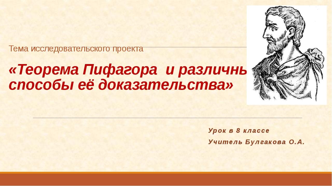 Тема исследовательского проекта «Теорема Пифагора и различные способы её дока...