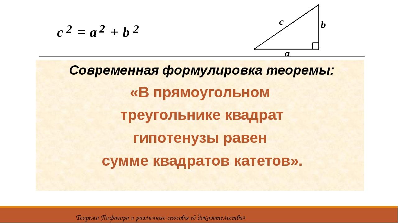 Современная формулировка теоремы: «В прямоугольном треугольнике квадрат гипо...