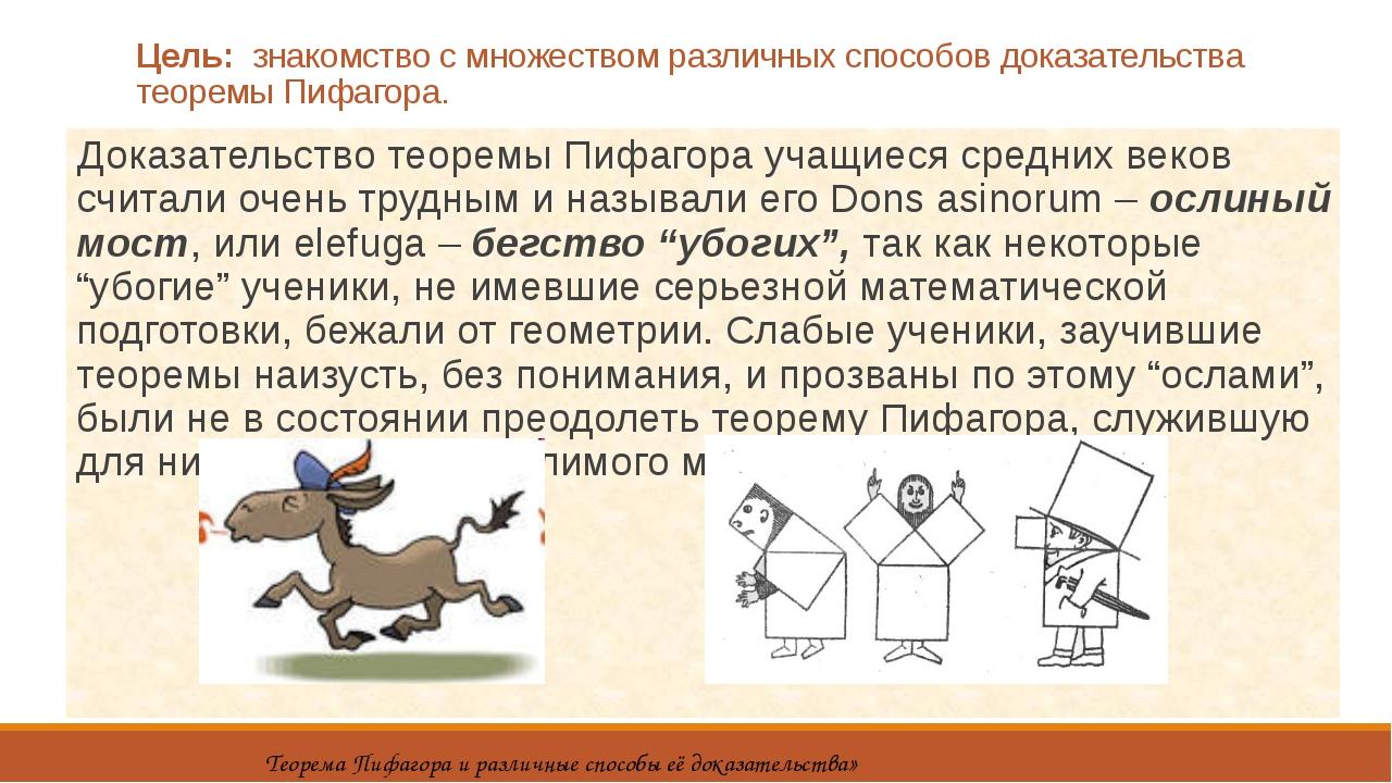 Цель: знакомство с множеством различных способов доказательства теоремы Пифаг...