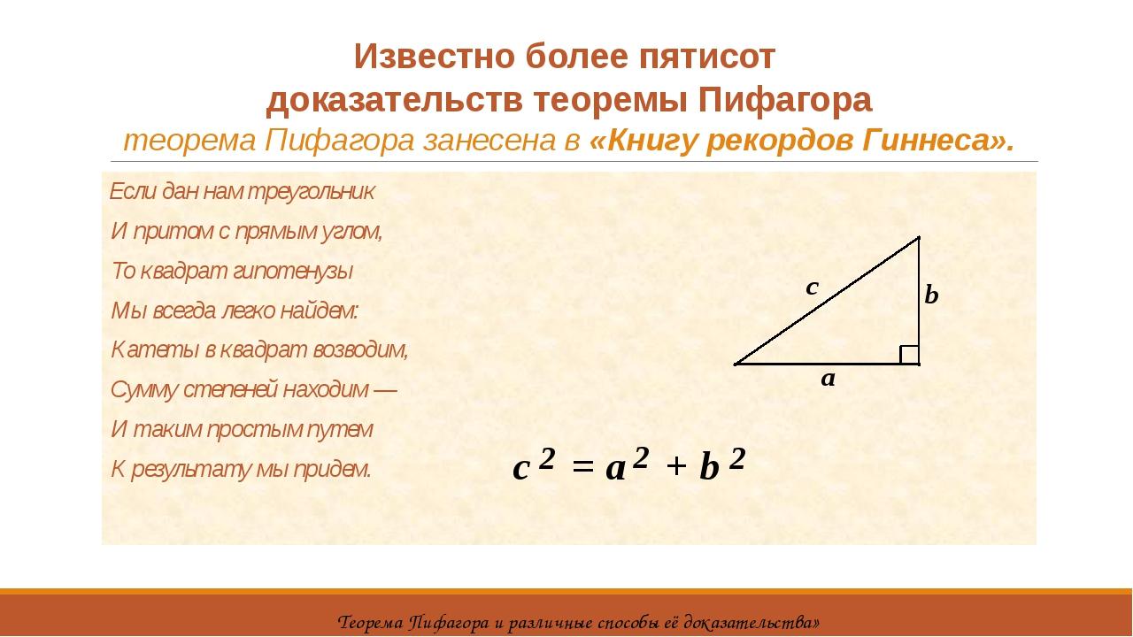 Теорема пифагора и способы ее доказательства доказательство теоремы пифагора по косинусу построим из прямого угла с