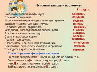 Вспомним глаголы – исключения. Различать, воспринимать звуки. Причинять огорч