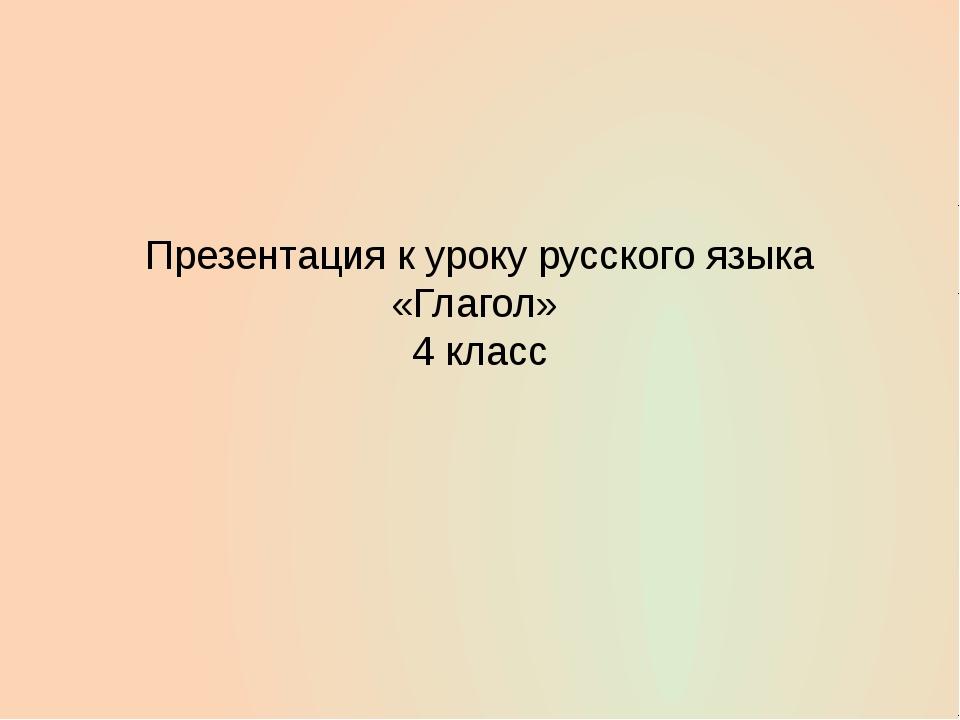 Презентация к уроку русского языка «Глагол» 4 класс
