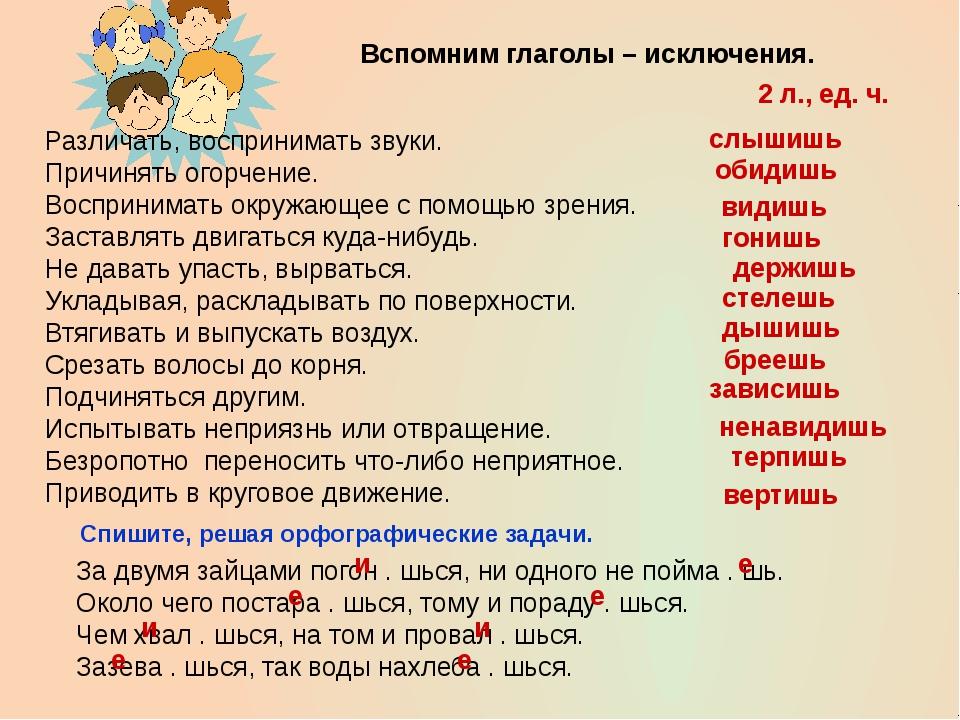 Вспомним глаголы – исключения. Различать, воспринимать звуки. Причинять огорч...