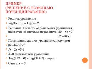 ПРИМЕР. (РЕШЕНИЕ С ПОМОЩЬЮ ПОТЕНЦИИРОВАНИЯ). Решить уравнение log2(3x – 6) =