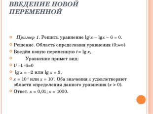 ВВЕДЕНИЕ НОВОЙ ПЕРЕМЕННОЙ Пример 1. Решить уравнение lg 2 x – lg x – 6 = 0.