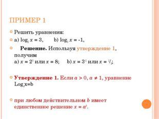 ПРИМЕР 1 Решить уравнения: a) log2 x = 3,    b) log3 x = -1,    Решение