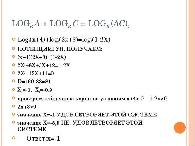 LOGB A + LOGB C = LOGB (AC), Log2(x+4)+log2(2x+3)=log2(1-2X) ПОТЕНЦИИРУЯ, ПОЛ...