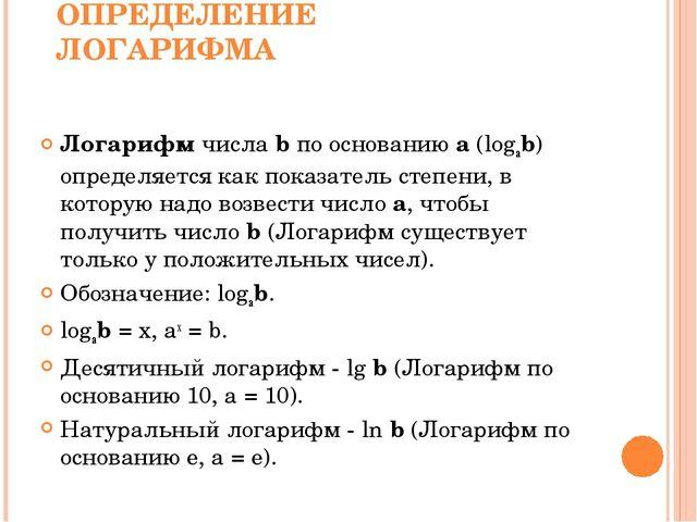 ОПРЕДЕЛЕНИЕ ЛОГАРИФМА Логарифм числа b по основанию a (logab) определяется ка...