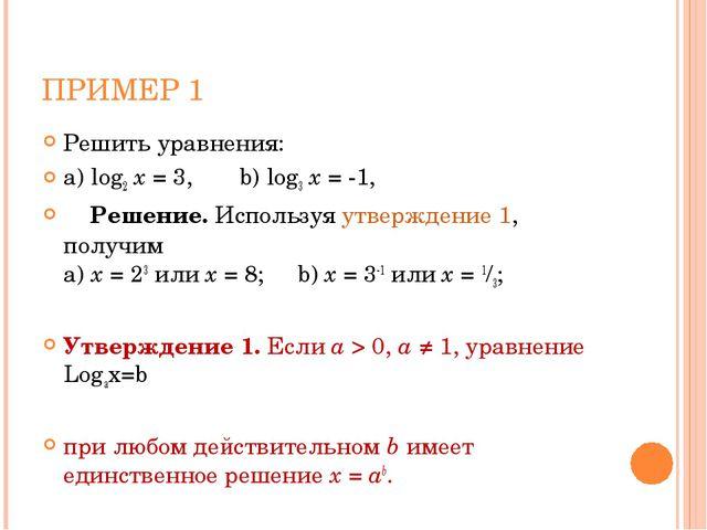 ПРИМЕР 1 Решить уравнения: a) log2 x = 3,    b) log3 x = -1,    Решение...