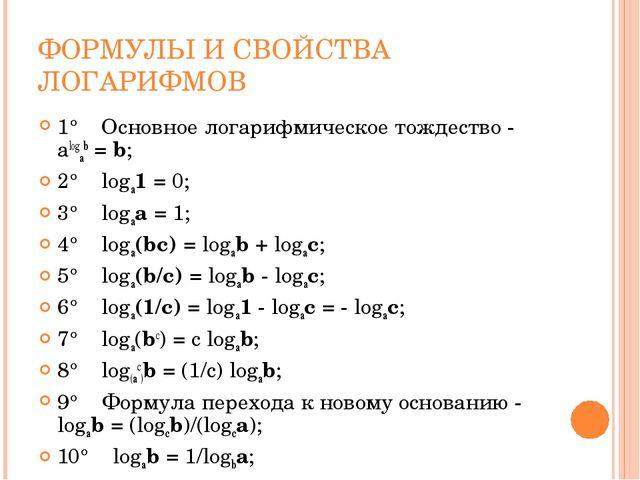 ФОРМУЛЫ И СВОЙСТВА ЛОГАРИФМОВ 1° Основное логарифмическое тождество - alog...