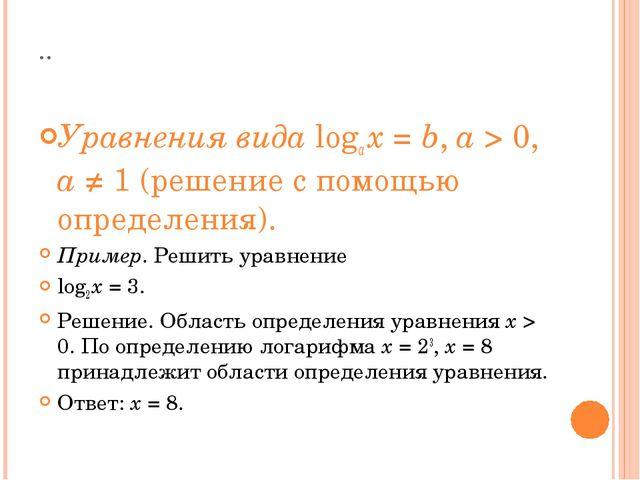 .. Уравнения вида loga x = b, a > 0, a ≠ 1 (решение с помощью определения). П...