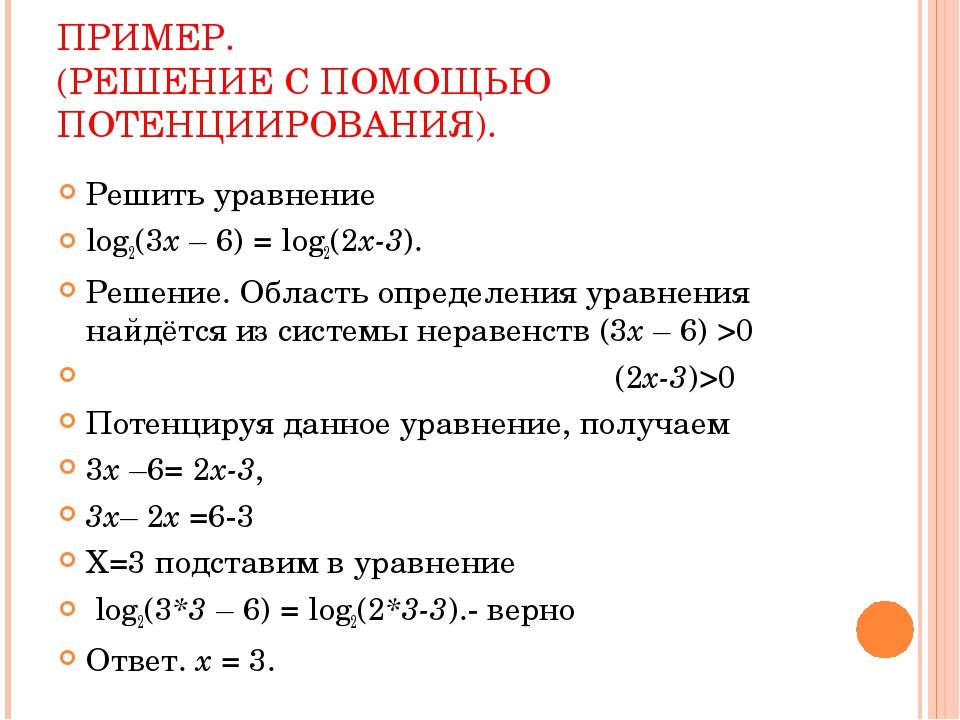 ПРИМЕР. (РЕШЕНИЕ С ПОМОЩЬЮ ПОТЕНЦИИРОВАНИЯ). Решить уравнение log2(3x – 6) =...