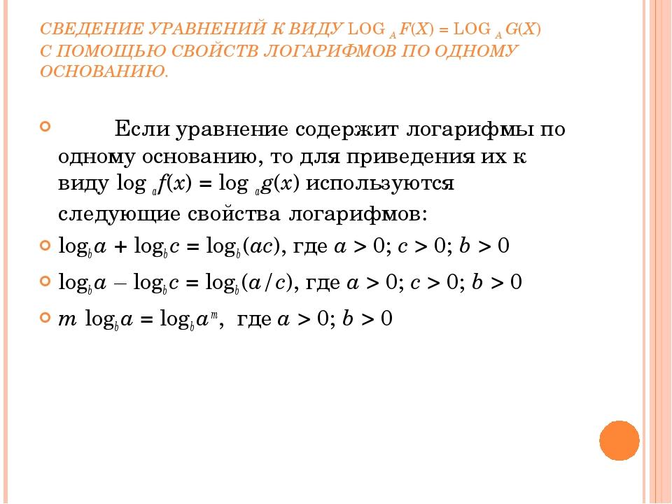 CВЕДЕНИЕ УРАВНЕНИЙ К ВИДУ LOG A F(X) = LOG A G(X) С ПОМОЩЬЮ СВОЙСТВ ЛОГАРИФМО...
