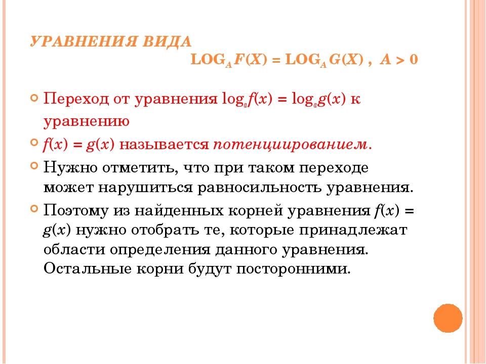 УРАВНЕНИЯ ВИДА     LOGA F(X) = LOGA G(X) , ...