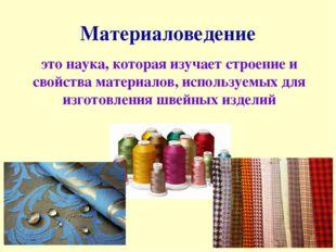 Материаловедение это наука, которая изучает строение и свойства материалов, и