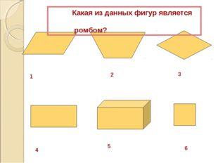 1 2 3 4 5 6 Какая из данных фигур является ромбом?