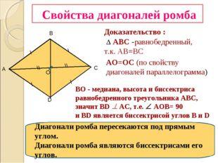 Свойства диагоналей ромба D В А С О \ \ \\ \\ Доказательство :  АВС -равноб