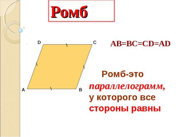 Ромб А В С D АВ=ВС=СD=АD \ \ \ Ромб-это параллелограмм, у которого все сторон...