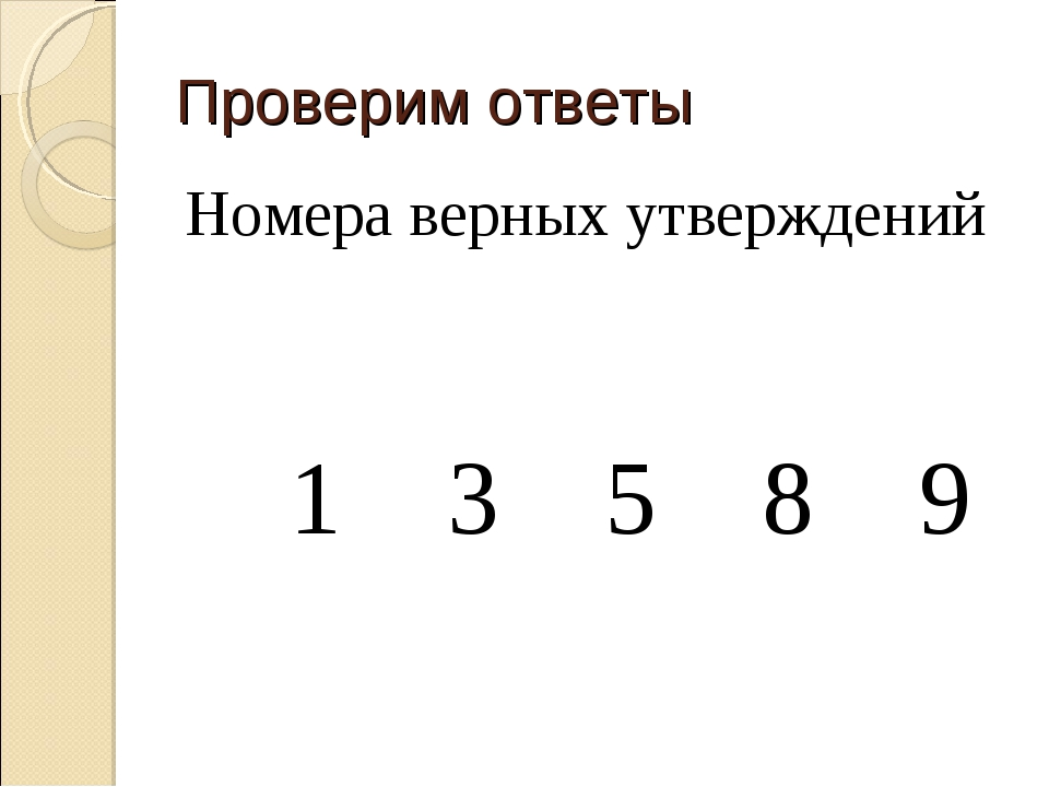 Проверим ответы Номера верных утверждений 1 3 5 8 9