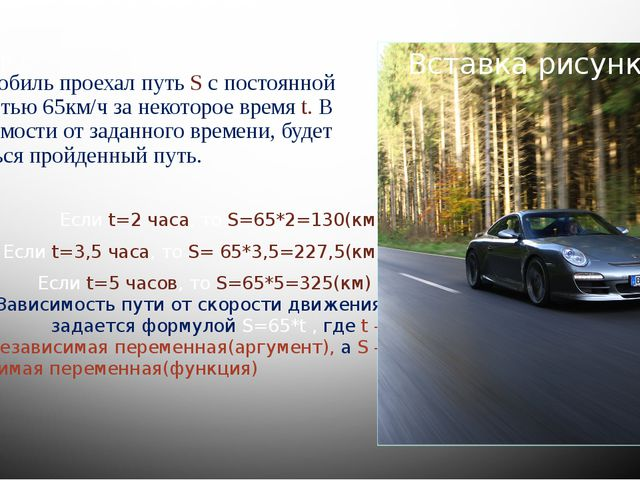 Пример 1. Автомобиль проехал путь S с постоянной скоростью 65км/ч за некоторо...