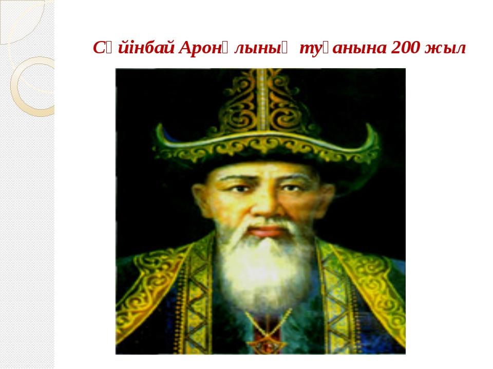 Сүйінбай Аронұлының туғанына 200 жыл