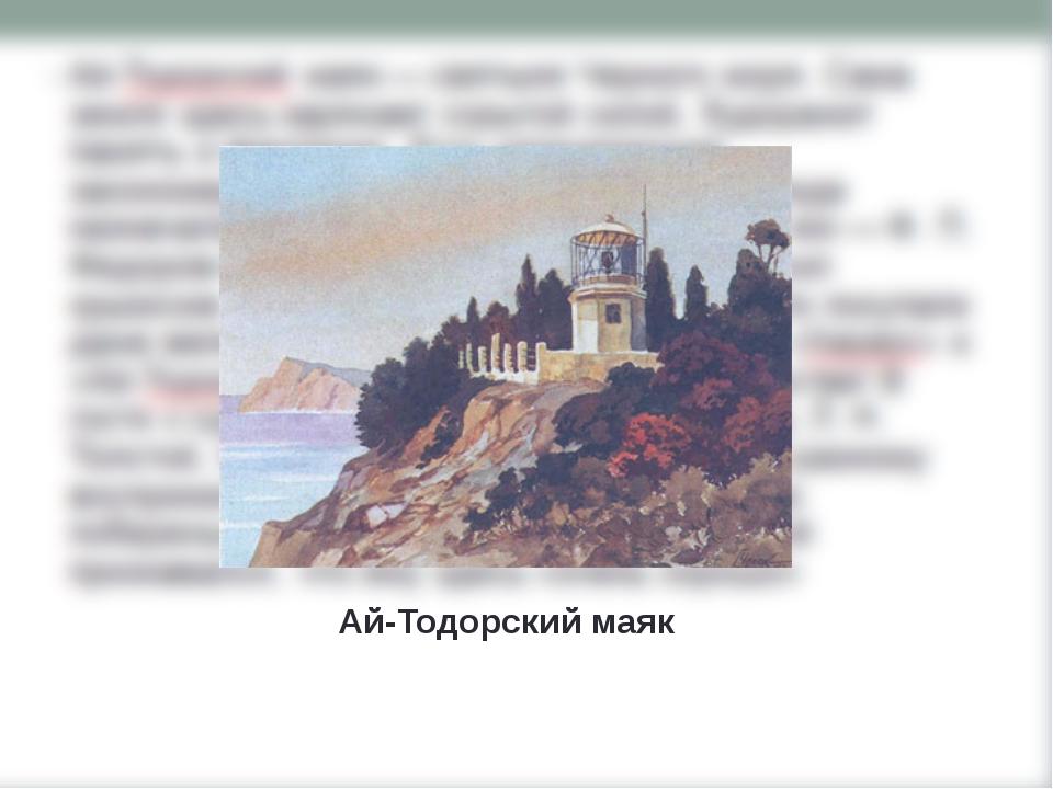 Ай-Тодорский маяк—святыня Черного моря. Сама земля здесь заряжает скрытой с...