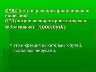ОРВИ (острая респираторная вирусная инфекция) ОРЗ (острое респираторное вирус