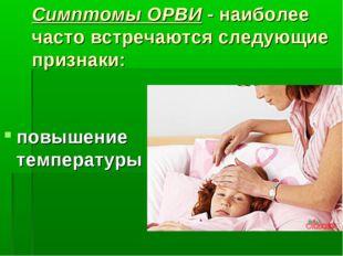Симптомы ОРВИ - наиболее часто встречаются следующие признаки: повышение темп