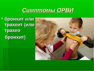 Симптомы ОРВИ бронхит или трахеит (или трахео бронхит)