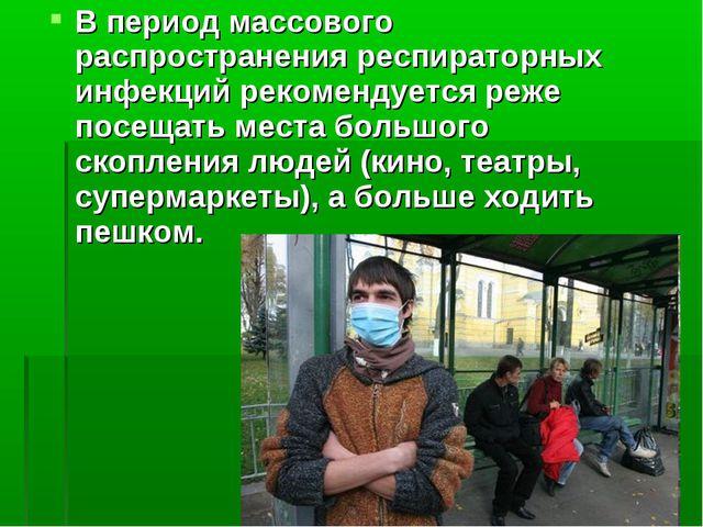 В период массового распространения респираторных инфекций рекомендуется реже...