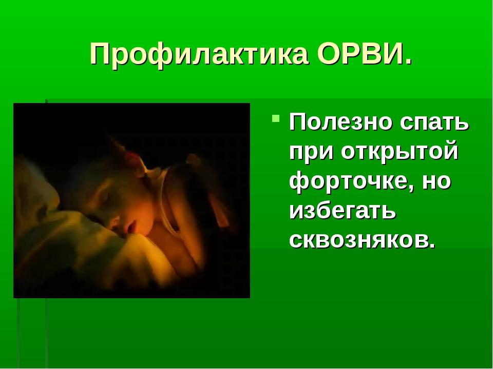 Профилактика ОРВИ. Полезно спать при открытой форточке, но избегать сквозняков.