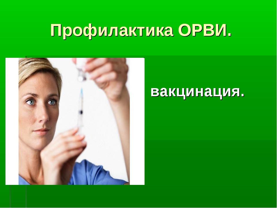 Профилактика ОРВИ. вакцинация.