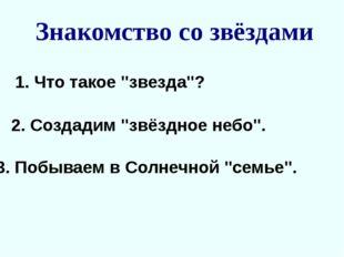 """Знакомство со звёздами 1. Что такое """"звезда""""? 2. Создадим """"звёздное небо"""". 3."""