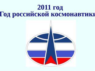 """""""Год российской космонавтики"""" 2011 год"""