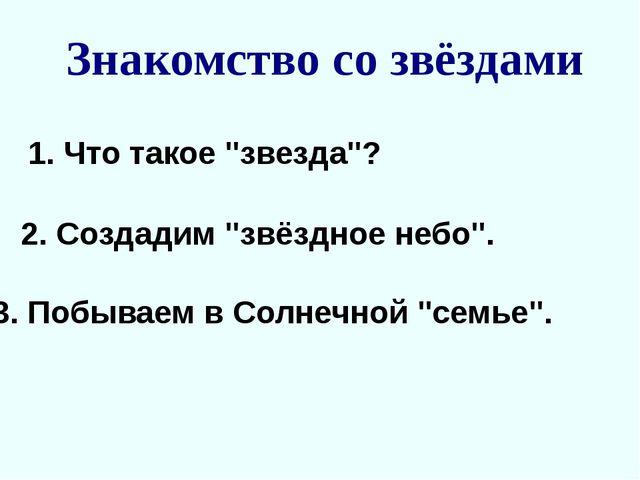 """Знакомство со звёздами 1. Что такое """"звезда""""? 2. Создадим """"звёздное небо"""". 3...."""