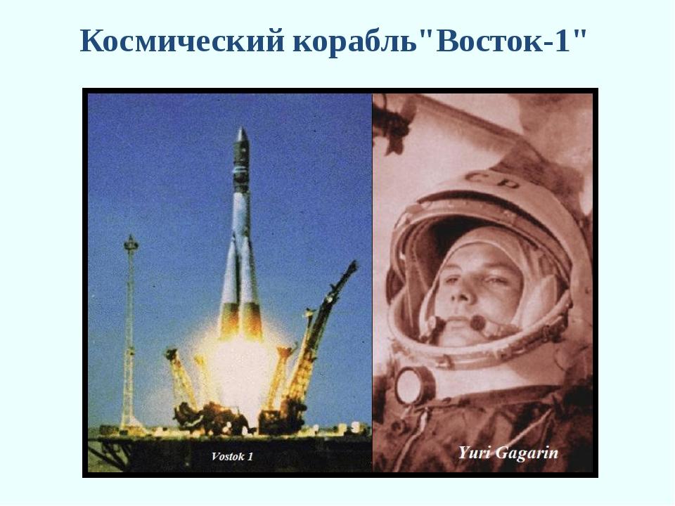 """Космический корабль""""Восток-1"""""""