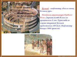 Колизей - амфитеатр, одна из самых больших арен. Памятник архитектуры Древнег