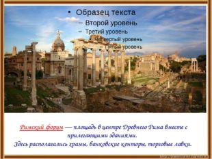 Римский форум — площадь в центре Древнего Рима вместе с прилегающими зданиями
