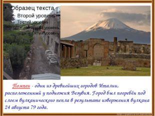 Помпеи - один из древнейших городов Италии, расположенный у подножия Везувия