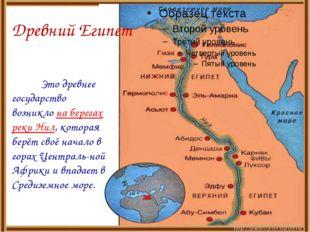 Это древнее государство возникло на берегах реки Нил, которая берёт своё на