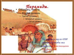 Их строили около 4500 лет назад, чтобы они служили усыпальницами для фараоно