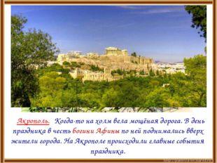 Акрополь. Когда-то на холм вела мощёная дорога. В день праздника в честь бог