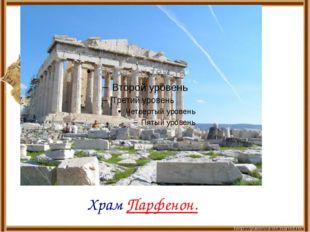 Храм Парфенон. Парфенон